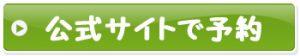 キレイモ梅田店の公式サイトで無料カウンセリング予約をする