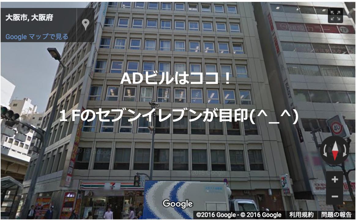 キレイモ梅田店はADビルの5階にあります!