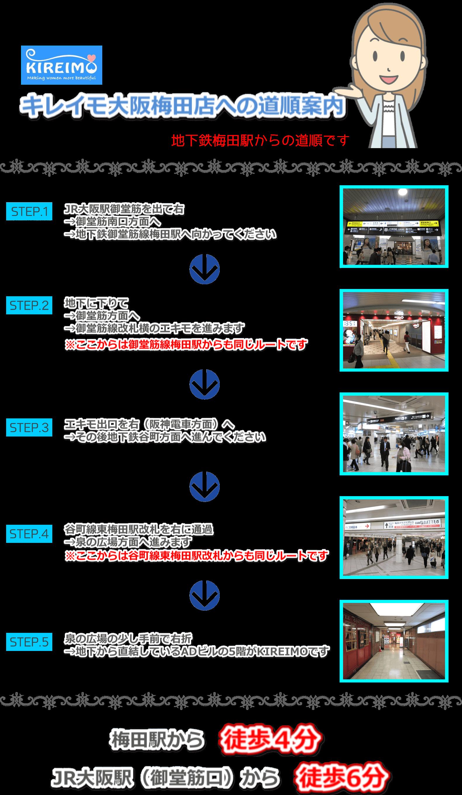JR大阪御堂筋駅からエキモを進んで地下直結のADビルまでの道のり。キレイモ梅田店に無事にたどり着く道順解説。