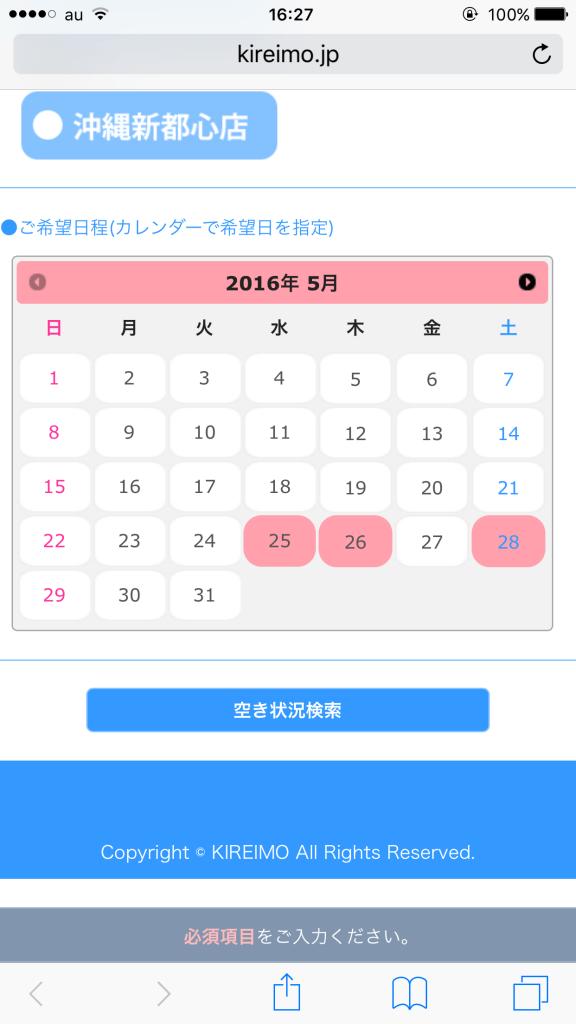キレイモ梅田店の予約画面でカレンダーから希望日をチェックする