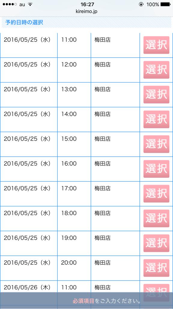 キレイモ梅田店の予約画面で候補日の中から時間を指定する