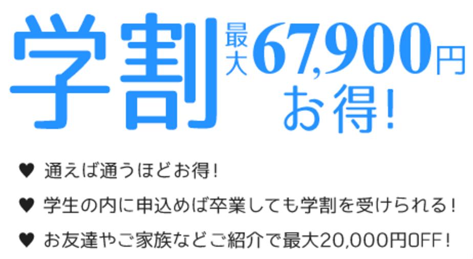 キレイモの学割は最大67,900円の超大幅割引