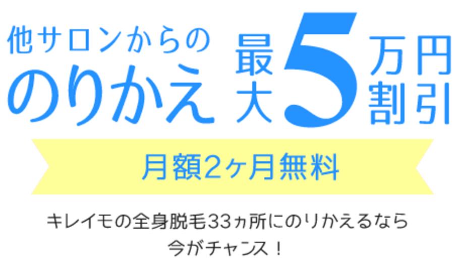 キレイモの乗り換え割は最大5万円割引!月額コースなら2ヶ月無料