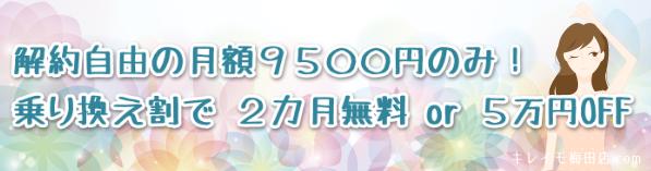 キレイモ梅田店は月額9,500円の完全固定で解約自由。乗り換え割なら月額コース2カ月無料かパックプラン最大5万円割引を選べる!