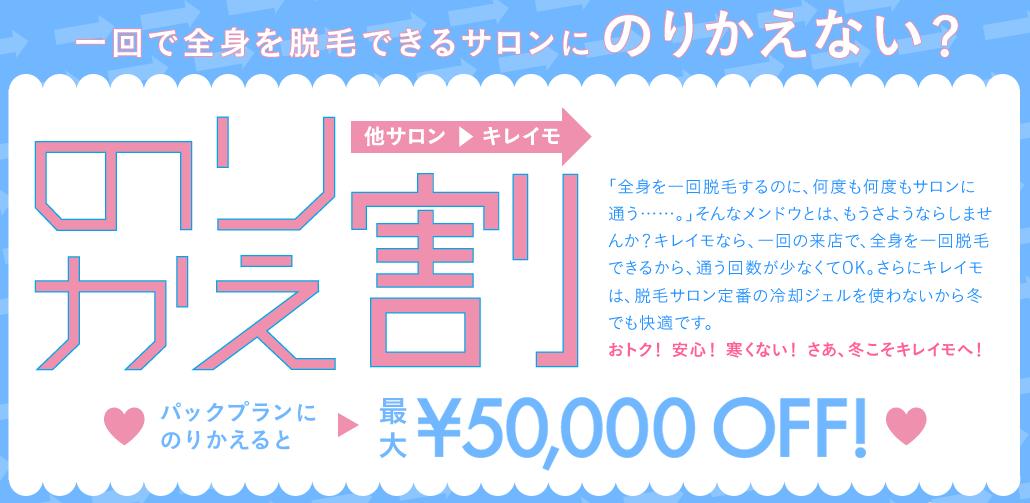 キレイモの乗り換え割で最大5万円オフ