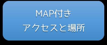 キレイモ梅田店へのアクセスと場所について