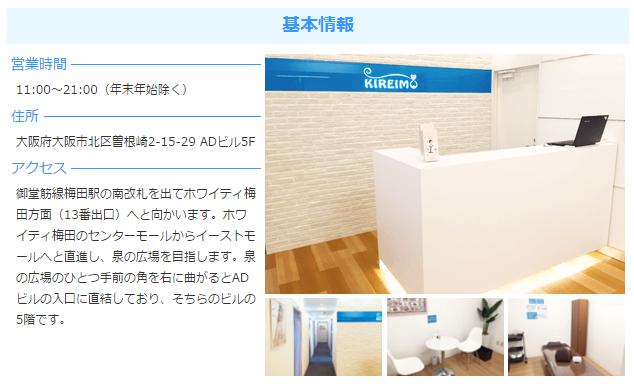 キレイモ梅田店の基本情報